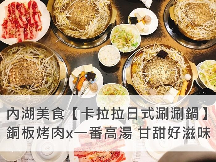 內湖捷運站美食 卡拉拉日式涮涮鍋銅板烤肉(1).JPG