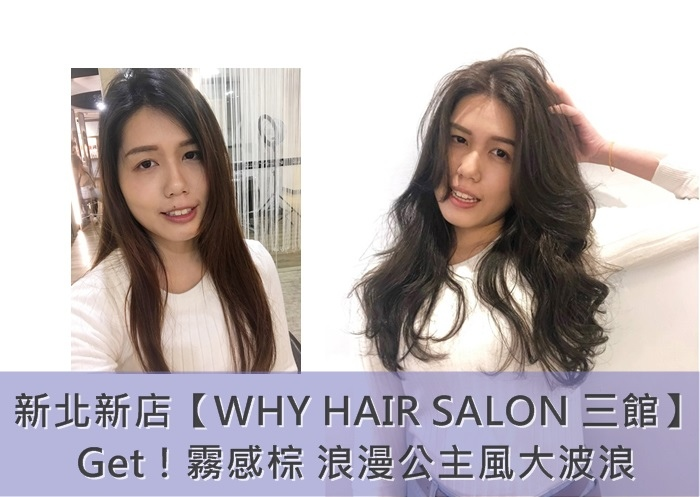 WHY HAIR SALON 三館 設計師Milly (21).jpg