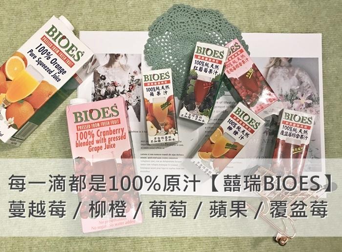 囍瑞BIOES 柳橙汁蘋果汁葡萄汁蔓越莓汁 (2).JPG