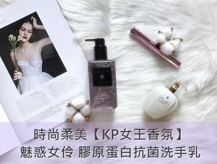 KP膠原蛋白抗菌洗手乳 魅惑女伶 (9).jpg