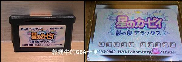 GBA 卡比之星 夢之泉2.jpg