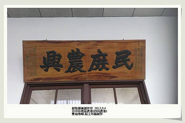 台中市農會-雙福增輝粘土吊飾研習