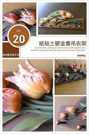 紙黏土裝飾設計-鬱金香