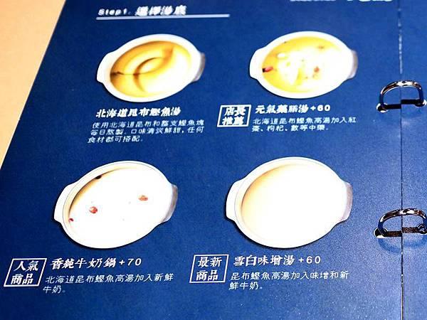 [食記]不吃猴原味湯鍋
