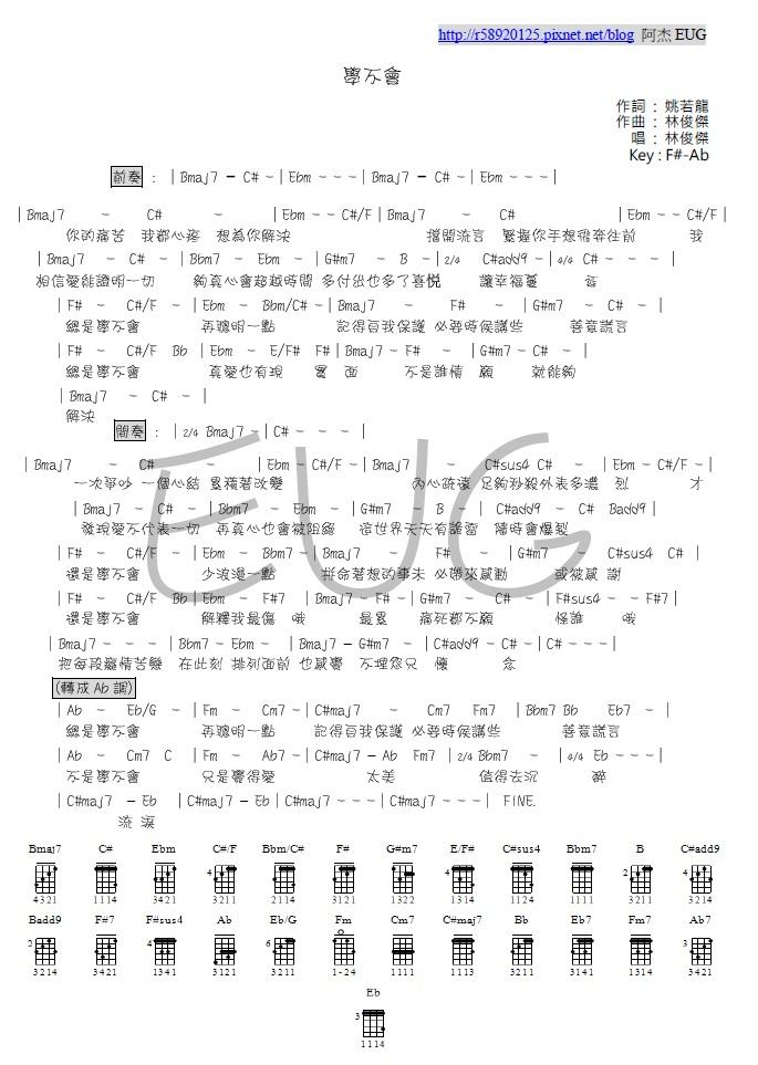 林俊傑 - 學不會 - 阿杰製作樂譜