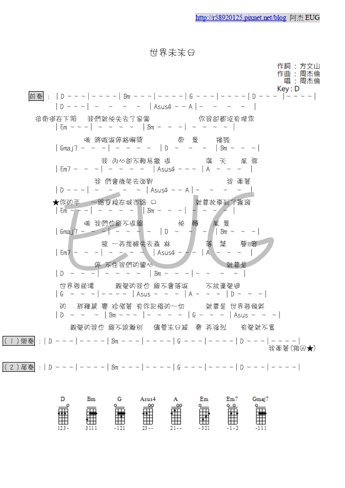 周杰倫 - 世界未末日 - 阿杰製作樂譜