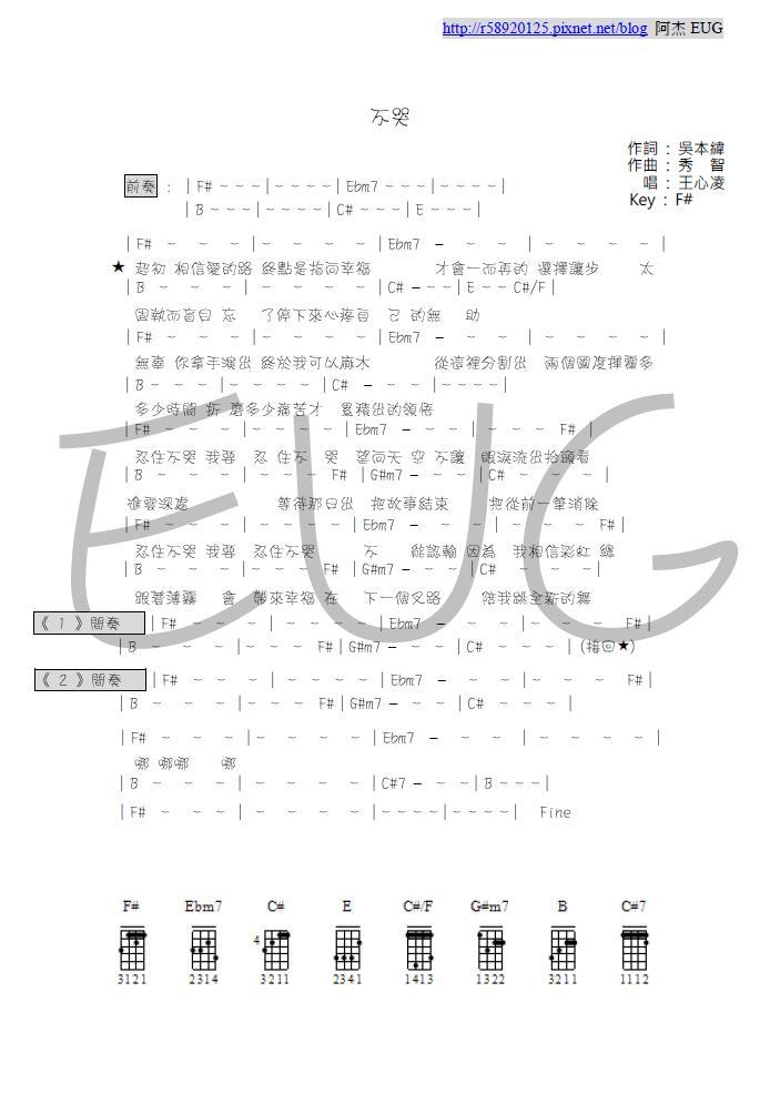 王心凌 - 不哭 - 阿杰製作樂譜