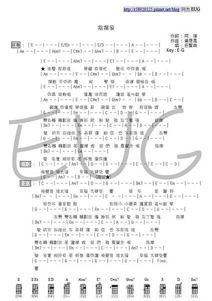 任賢齊 - 指揮家 -阿杰製作樂譜