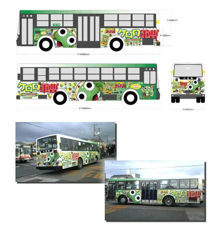 KERORO軍曹公車part1.