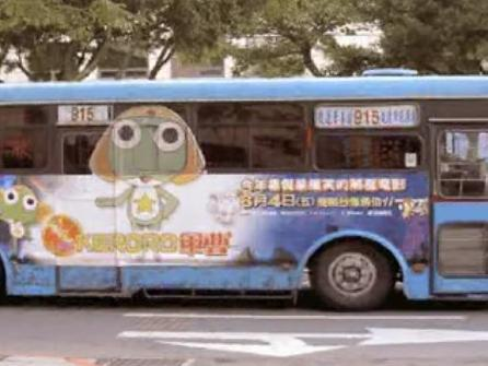 KERORO軍曹公車part2.