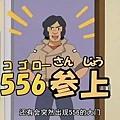 驚!556之門!
