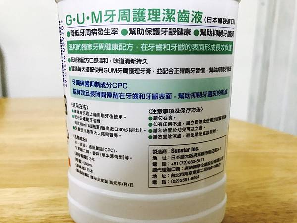GUM_170816_0004