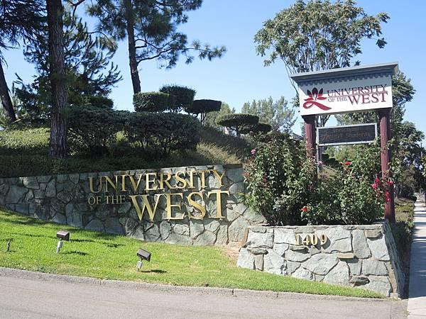 西來大學校門口
