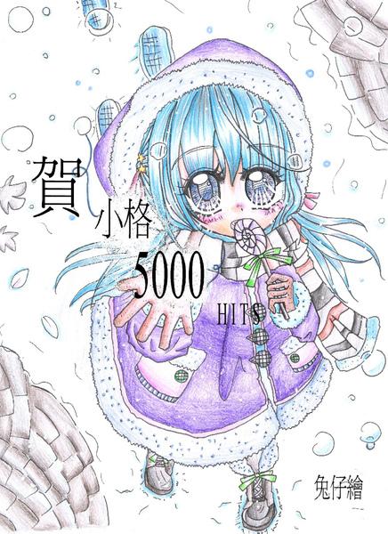 5000賀圖.jpg