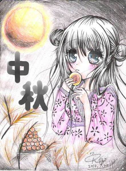 2010中秋.jpg