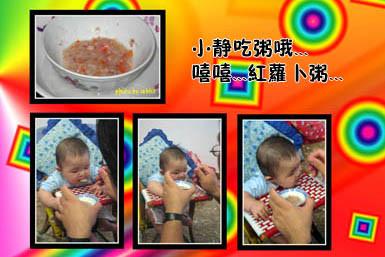 5m15d ~ 红萝卜粥
