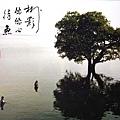 看图说画(20) : 树影悠悠心待鱼