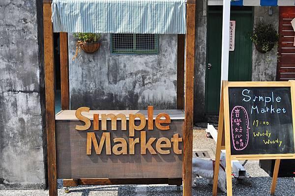 簡單市集-好丘34.jpg