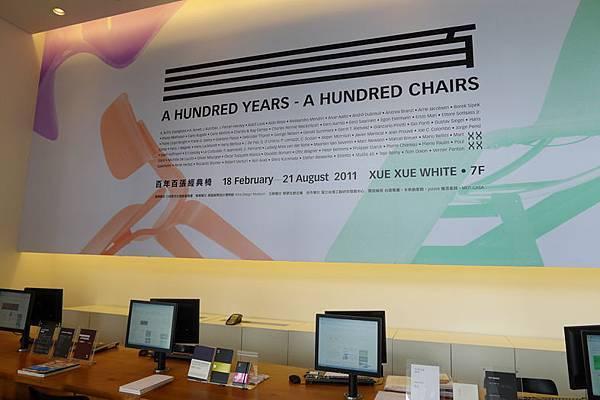 2011百年椅展1.jpg