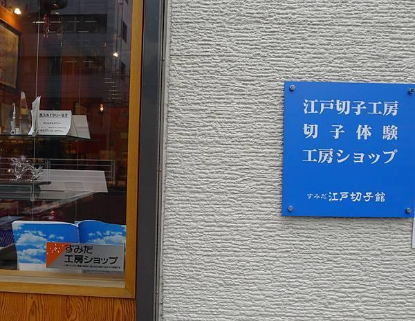 江戶切子館2.jpg