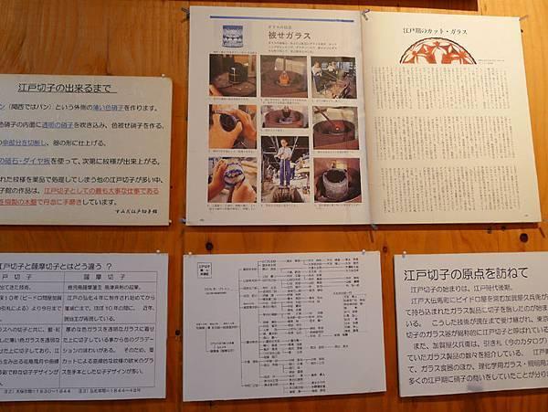 江戶切子館3.jpg