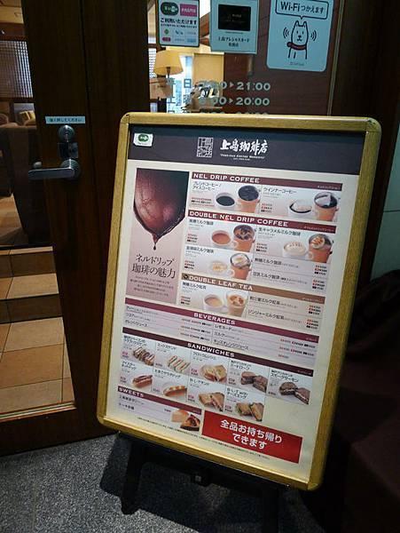 上島咖啡1