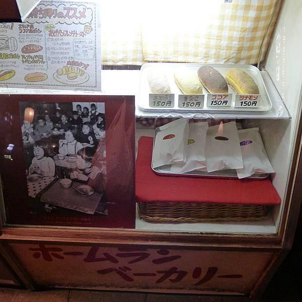 橫濱拉麵博物館-營養午餐麵包