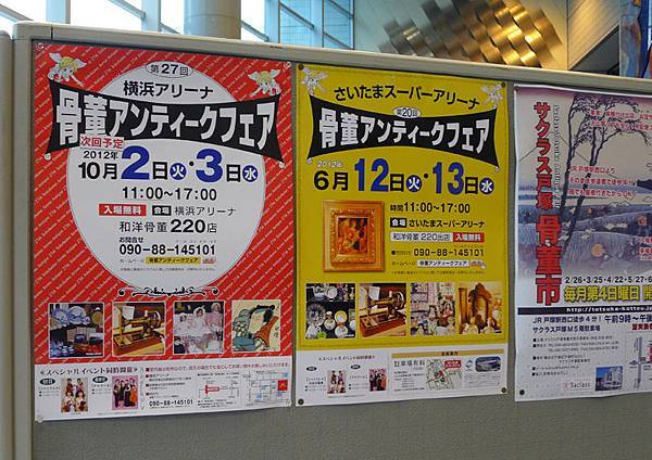 橫濱古董展1