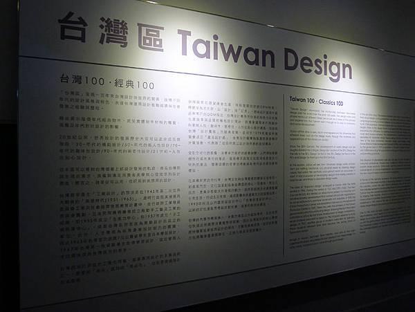 台灣設計展1