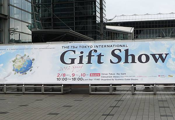 2012東京禮品展1