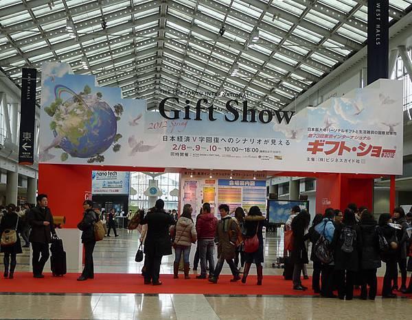 2012東京禮品展2