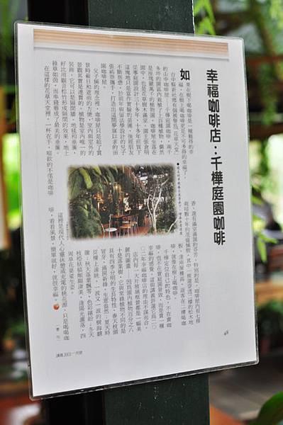 台中千樺花園1