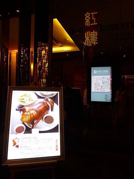 蘭城晶英酒店-紅樓餐廳1
