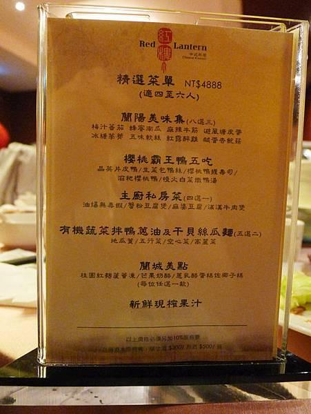 蘭城晶英酒店-紅樓餐廳菜單1