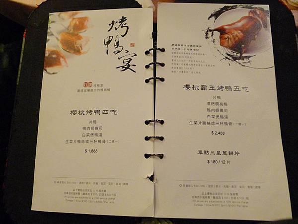 蘭城晶英酒店-紅樓餐廳菜單3