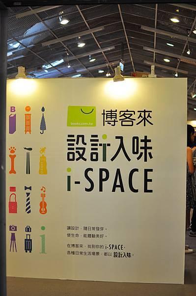 博客來設計入味i-Space1