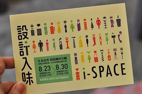 博客來設計入味i-Space2