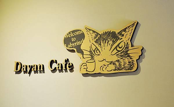 達洋咖啡屋1.jpg