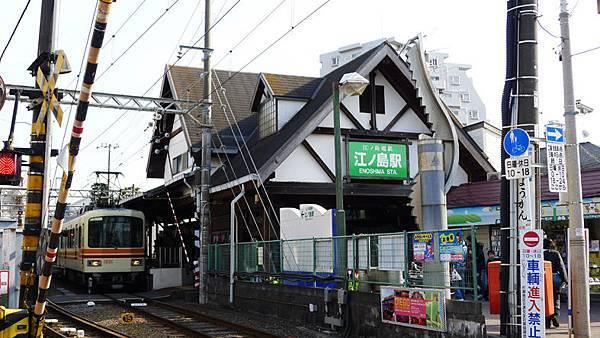 江之島車站.jpg