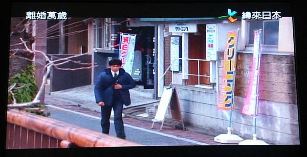 日劇離婚萬歲場景TV擷取4.jpg