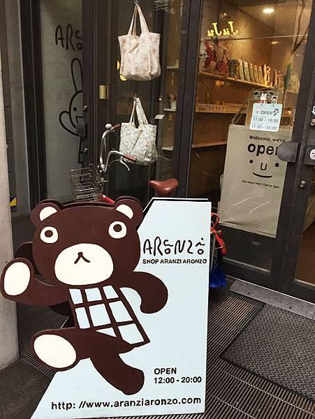 大阪阿朗基阿朗佐本店1.jpg
