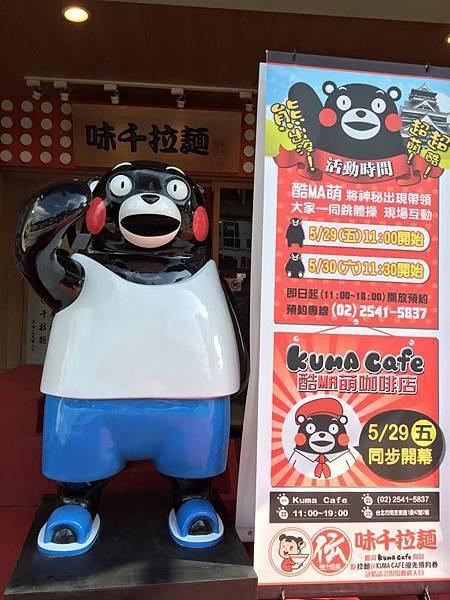KUMA CAFE-31