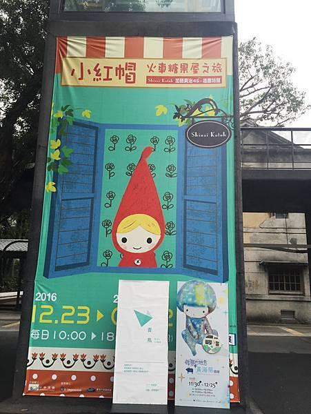 小紅帽特展-台北華山記者會-1.jpg
