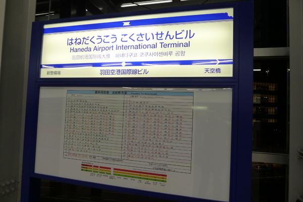 20110130日本行2.jpg