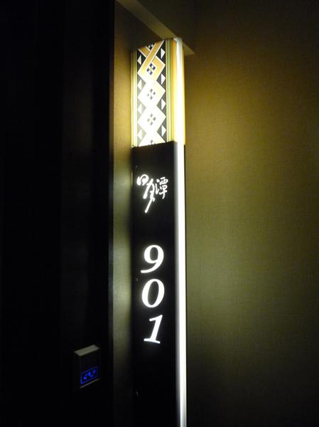 日月潭大飯店-房間.jpg