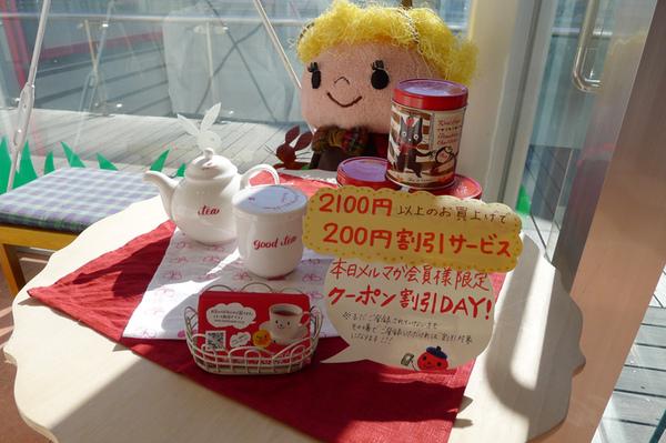 20110131山田詩子紅茶店2.jpg
