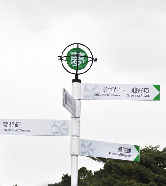 花博-新生公園區1.jpg