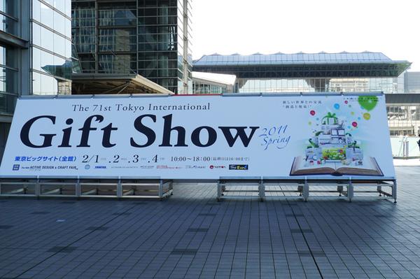 2011Gift show01.jpg