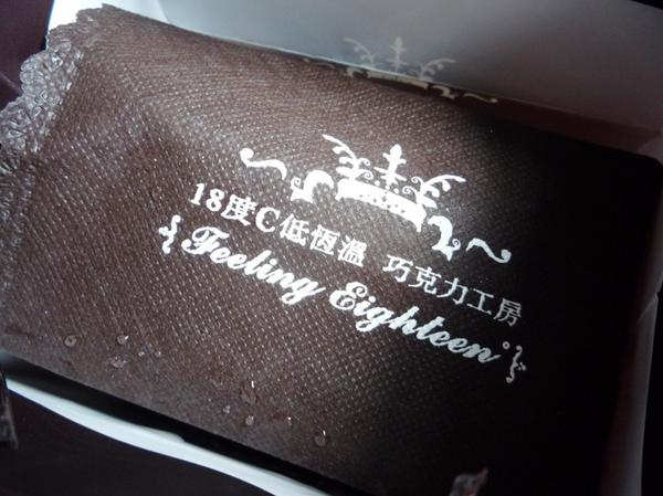 18度C巧克力1.jpg