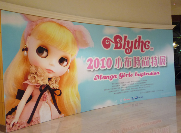 20101119小布娃特展1.jpg
